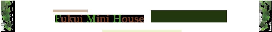 福井ミニハウス 〒910-0367 福井県坂井市丸岡町羽崎16-13-4