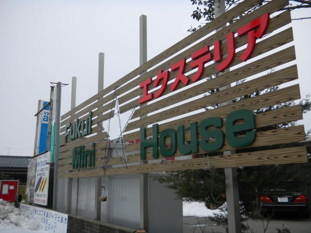 エバーアートウッド タカショウ 福井ミニハウス 激安
