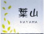 ガーデンファニチャー takasho