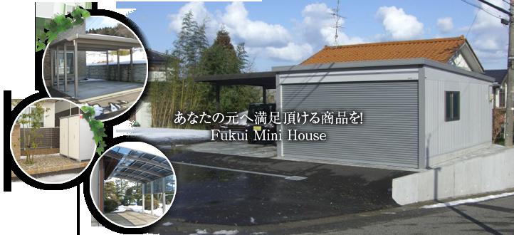 あなたの元へ満足頂ける商品を! 福井ミニハウス