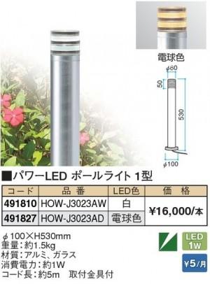 パワーLEDポールライト1型