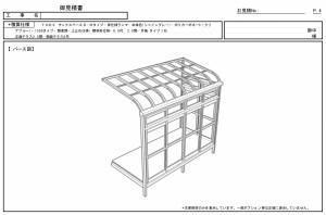 床式サンルーム外形図